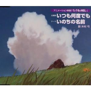 木村弓/いつも何度でも/いのちの名前|yamano