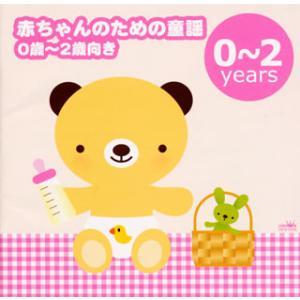赤ちゃんのための童謡 0歳〜2歳向き−「ゆりかごの唄」「アイアイ」−|yamano