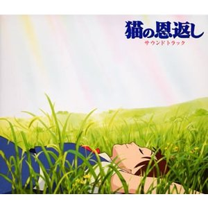 野見祐二/「猫の恩返し」サウンドトラック|yamano