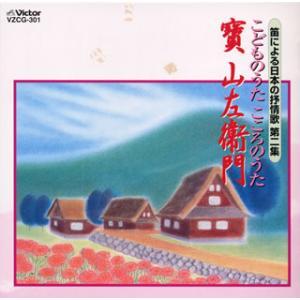 寶山左衛門/笛による日本の抒情歌 第二集〜こどものうた こころのうた|yamano