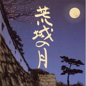 荒城の月のすべて|yamano