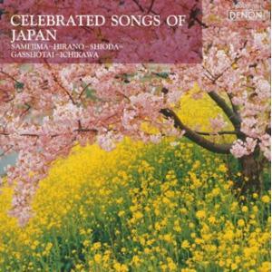 早春賦〜日本の愛唱歌|yamano