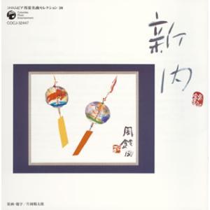 コロムビア邦楽名曲セレクション20〜新内|yamano