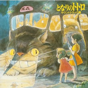 久石譲/「となりのトトロ」サウンドトラック集の関連商品5