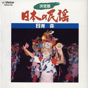 決定版 日本の民謡2 青森 yamano