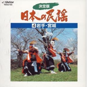 決定版 日本の民謡4 岩手・宮城 yamano