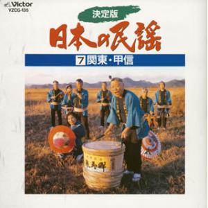 決定版 日本の民謡7 関東・甲信|yamano