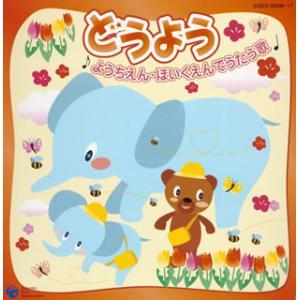 CDツイン どうよう〜ようちえん・ほいくえんでうたう歌〜|yamano