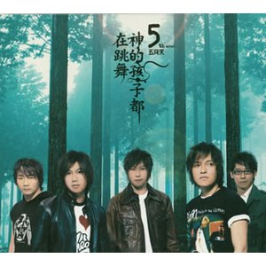 Mayday(五月天)/All the children of god's are dancing yamano