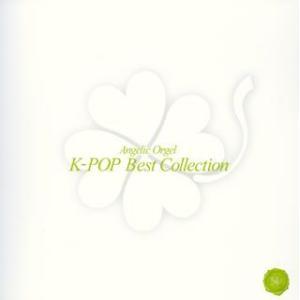 エンジェリック・オルゴール〜K-POP ベストコレクション|yamano