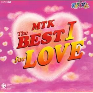 NHK「天才てれびくん」MTK The BEST1 for LOVE|yamano