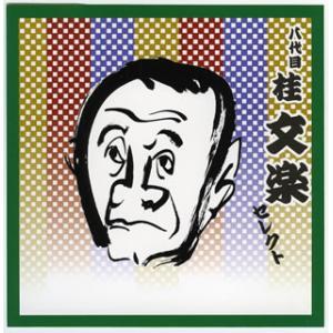 八代目桂文楽/八代目桂文楽セレクト yamano