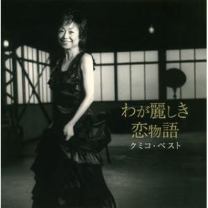 クミコ/クミコ・ベスト わが麗しき恋物語|yamano