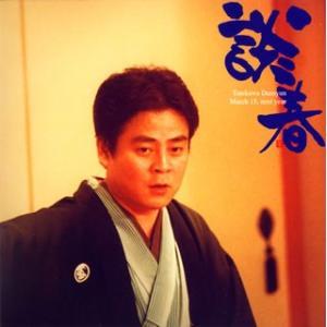 立川談春/来年3月15日|yamano