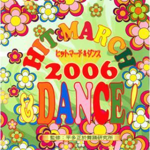 ヒットマーチ&ダンス!2006...