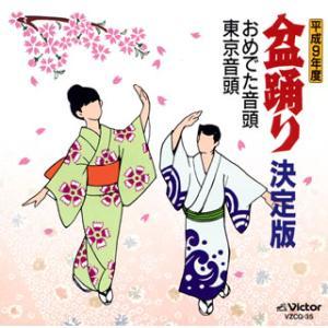 平成9年度 盆踊り決定版〜おめでた音頭|東京音頭|yamano