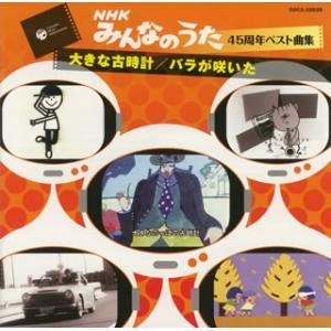 NHK「みんなのうた」45周年ベスト曲集 ロケットの巻〜大きな古時計|バラが咲いた|yamano