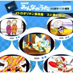 NHK「みんなのうた」45周年ベスト曲集 魔法の巻〜メトロポリタン美術館|スシ食いねェ!|yamano