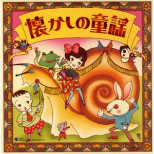 決定盤 懐かしの童謡|yamano