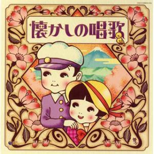 決定盤 懐かしの唱歌|yamano