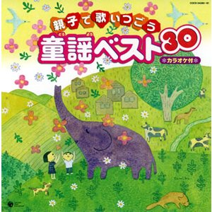 親子で歌いつごう 童謡(どうよう)ベスト30|yamano
