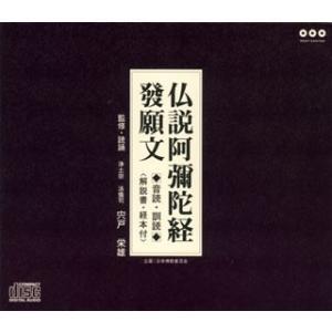仏説阿彌陀経 發願文〜音読・訓読〜|yamano