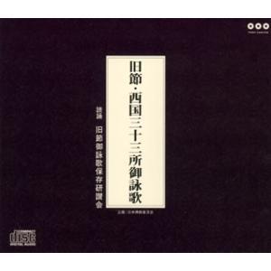 旧節御詠歌保存研讃会/旧節・西国三十三所御詠歌|yamano