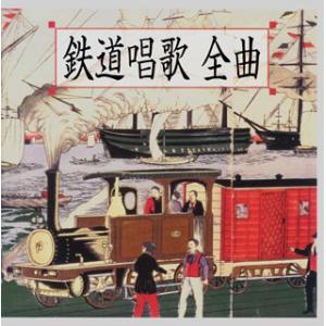 ボニージャックス/鉄道唱歌 全曲(地理教育 鉄道唱歌 全5集334番)|yamano