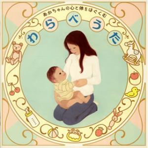 小林衛己子/わらべうた・ねかせうた−赤ちゃんの心と体をはぐくむ−|yamano