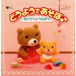 CDツイン どうようであそぼ♪〜おどろう*うたおう〜|yamano