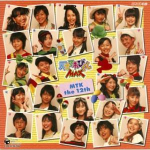 NHK「天才てれびくんMAX」MTK the 12th|yamano