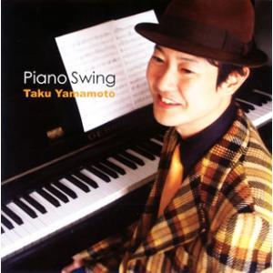 山本琢/ピアノ・スウィング|yamano