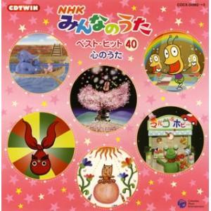 CDTWIN NHK「みんなのうた」ベスト・ヒット40 心のうた|yamano