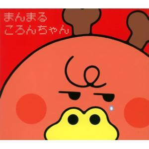 まんまるころんちゃん|yamano