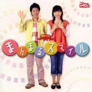 NHK「おかあさんといっしょ」最新ベスト〜まんまるスマイル|yamano