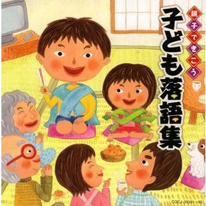 親子できこう 子ども落語集 yamano