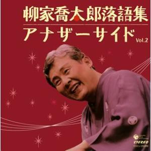 柳家喬太郎/柳家喬太郎落語集 アナザーサイド Vol.2|yamano