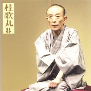 桂歌丸/桂歌丸8?「火焔太鼓」「紙入れ」|yamano