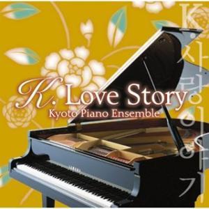 KYOTO PIANO ENSEMBLE./K.LOVE STORY〜韓流ドラマ・シネマ・ピアノ名曲集〜|yamano