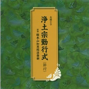 4109072257(TECR-18307) 香偈(こうげ)/三宝礼(さんぽうらい)/四奉請(しほう...