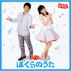 NHK「おかあさんといっしょ」最新ベスト〜ぼくらのうた|yamano