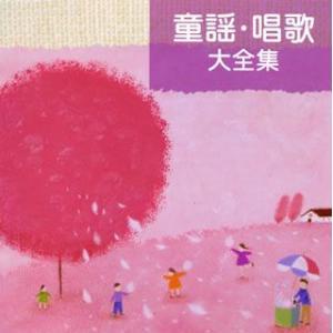 童謡・唱歌 大全集|yamano