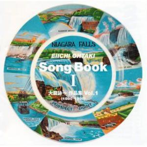 大瀧詠一 Song Book1〜大瀧詠一作品集 Vol.1(1980-1998)|yamano