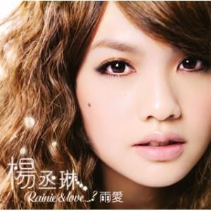 レイニー・ヤン/Rainie&love...? 雨愛...
