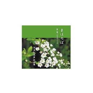 FORESTA/まほろば〜歌い継ぐ日本のこころ フォレスタ作品集