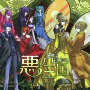 mothy_悪ノP/悪ノ王国〜Evils Kingdom〜