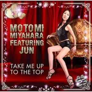 宮原もとみ/TAKE ME UP TO THE TOP|yamano