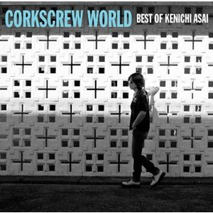 浅井健一/CORKSCREW WORLD-best of Kenichi Asai-|yamano