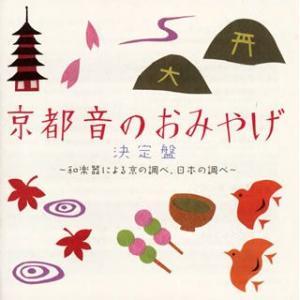 京都 音のおみやげ決定盤〜和楽器による京の調べ,日本の調べ〜|yamano