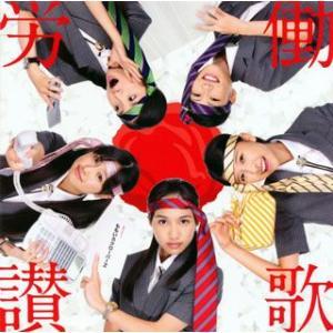 4111091501(KICM-1374) 労働讃歌/サンタさん/BIONIC CHERRY(映画「...